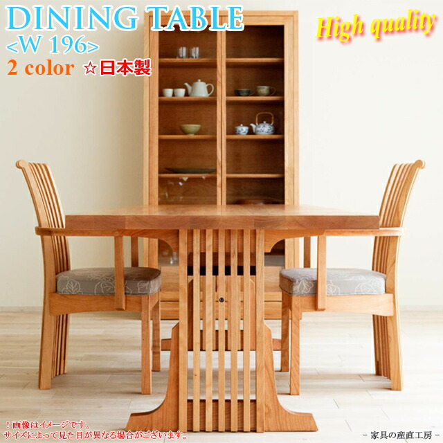 200cm幅ダイニングテーブル単品販売