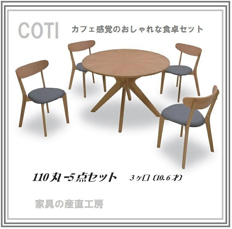 コティー-110