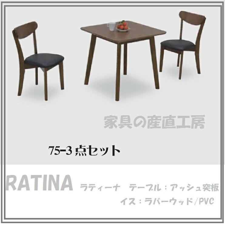 ラティーナ-75-3