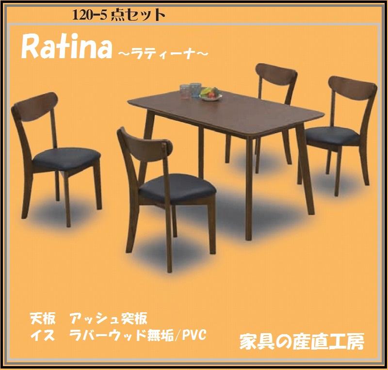 ラティーナ-120-5