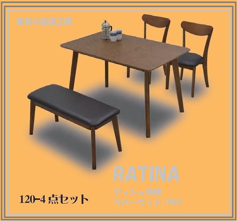 ラティーナ-120-4