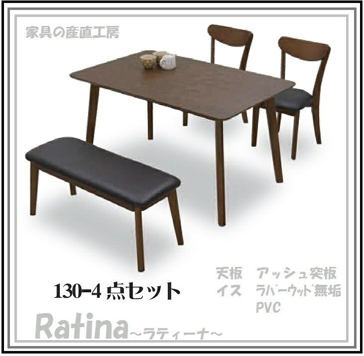 ラティーナ-130-4