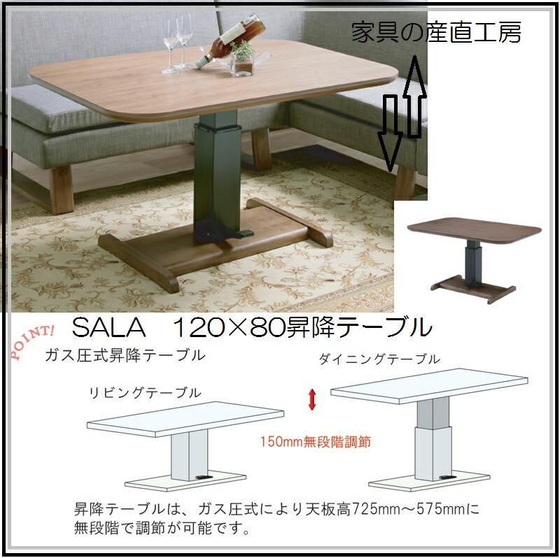 サラ-昇降テーブル単品