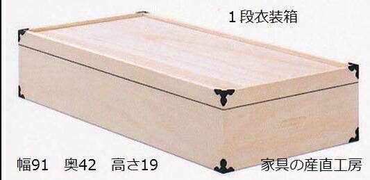 桐衣装箱-1段