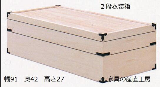桐衣装箱-2段