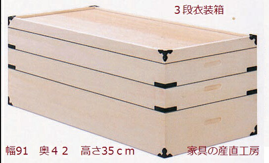 桐衣装箱-3段
