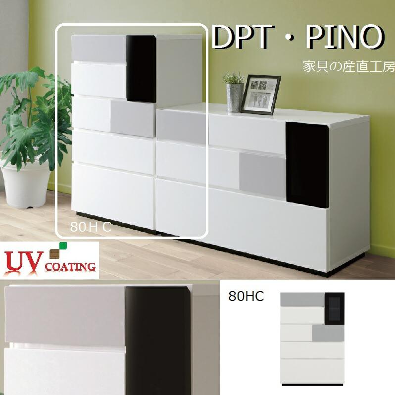 DPT ピノ80HC