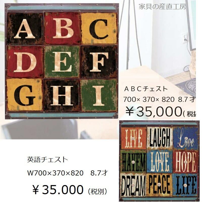 ABC・英語チェスト