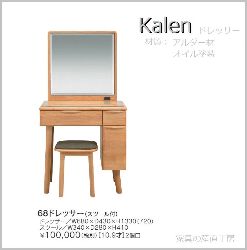 KALEN68-1面ドレッサー