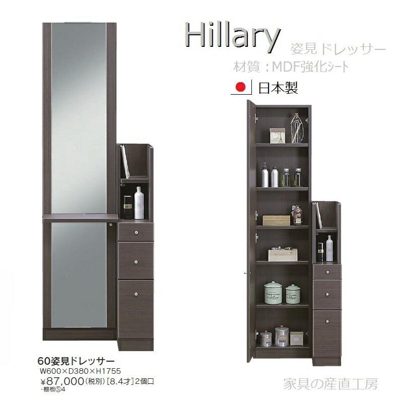 HILLARY60姿見ドレッサー