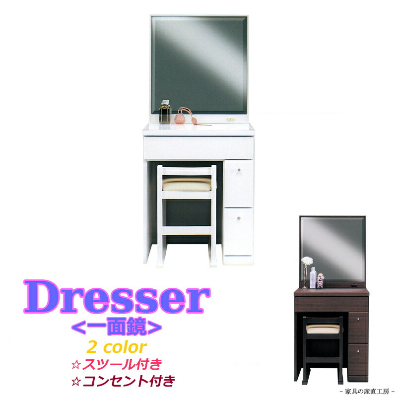 PRIMA60-1面ドレッサー