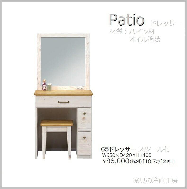 PATIO65-1面ドレッサー