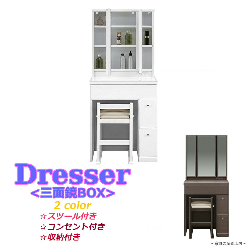 PRIMA三面BOX収納ドレッサー