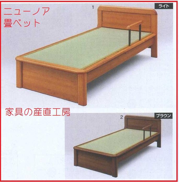 Sサイズニューノア畳ベッド
