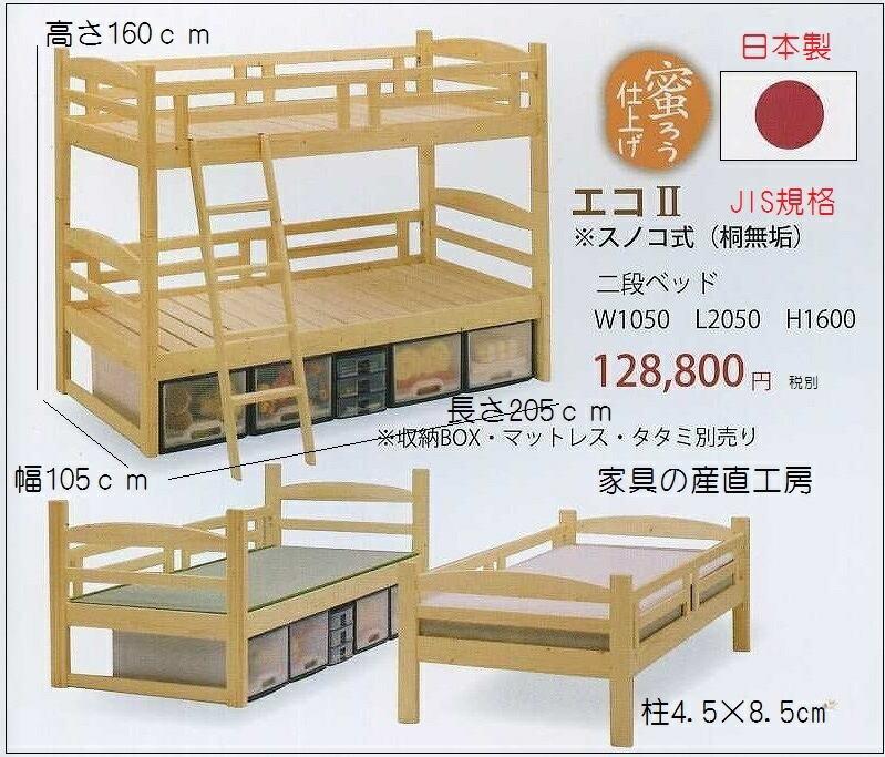 2段ベッド エコ2 蜜ろう仕上げ