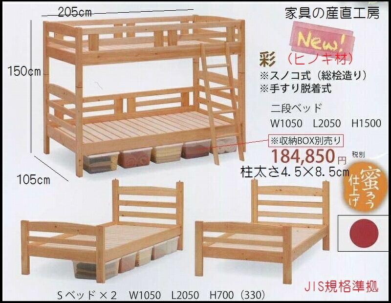 2段ベッド 彩 蜜ろう仕上げ