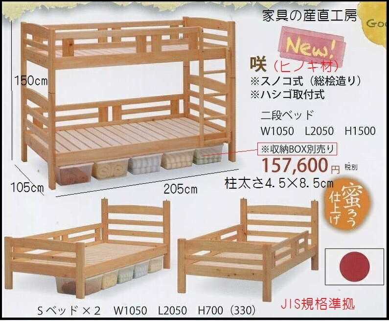 2段ベッド 咲 蜜ろう仕上げ