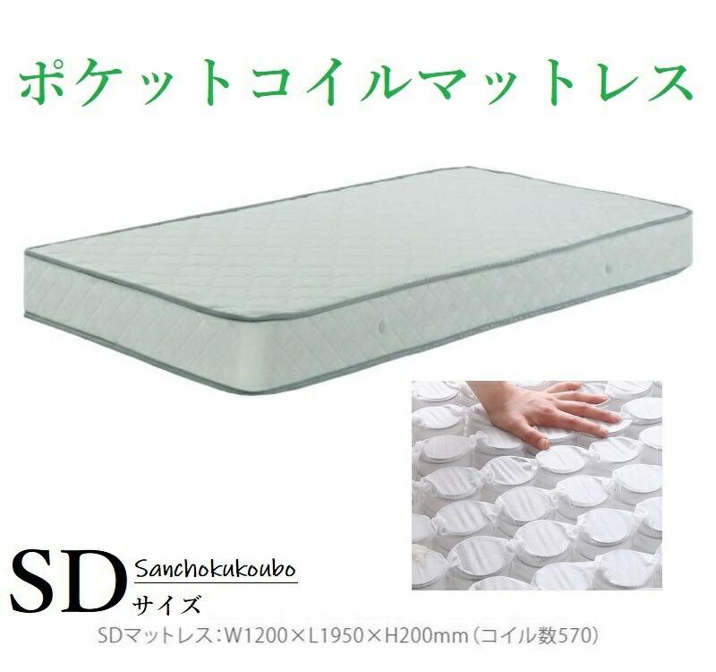 SP7003-セミダブル