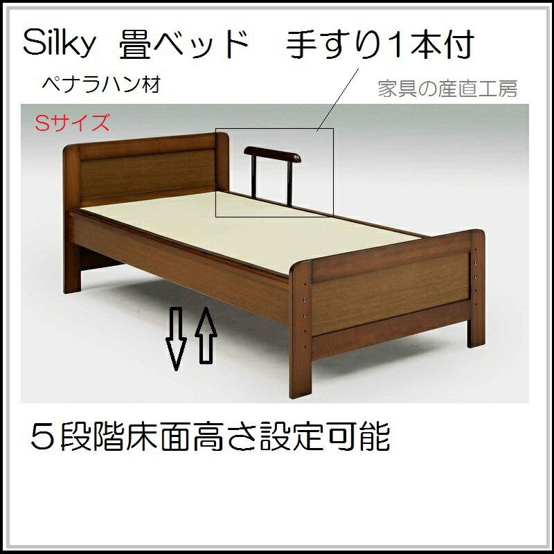 シルキー3-ノーマル-シングル