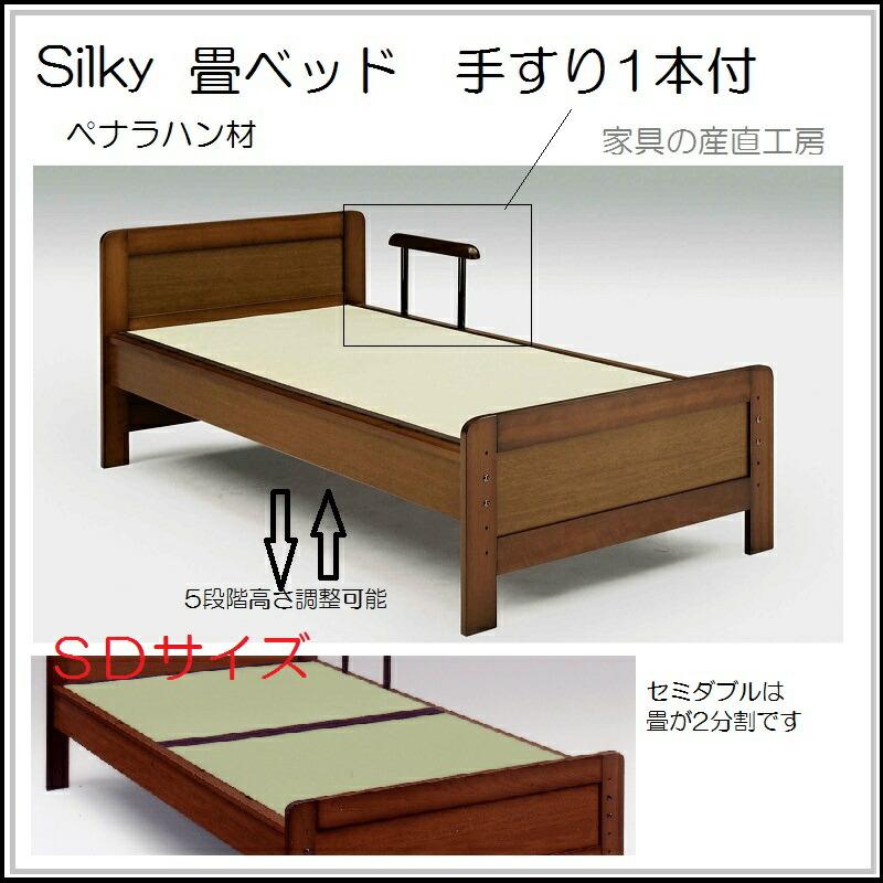 シルキー3-ノーマル-セミダブル
