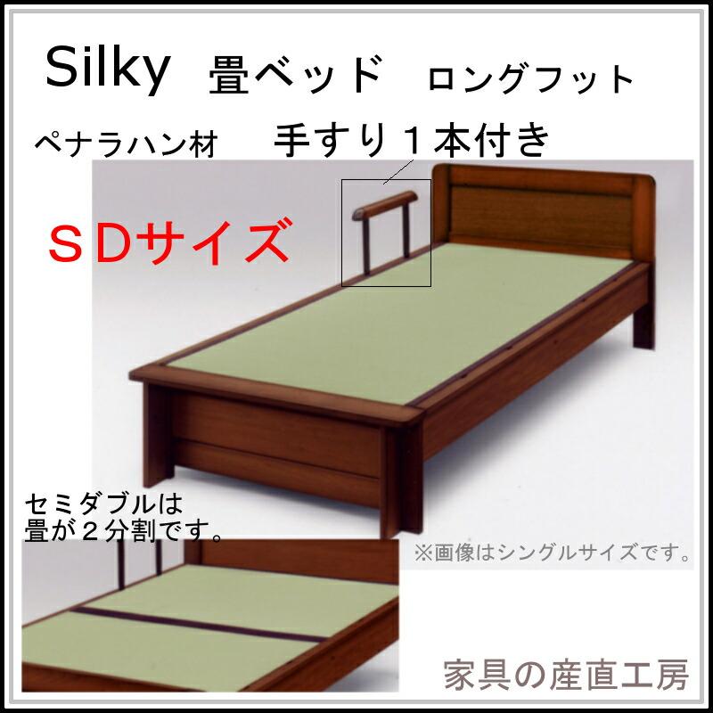 シルキー3-ロング-セミダブル