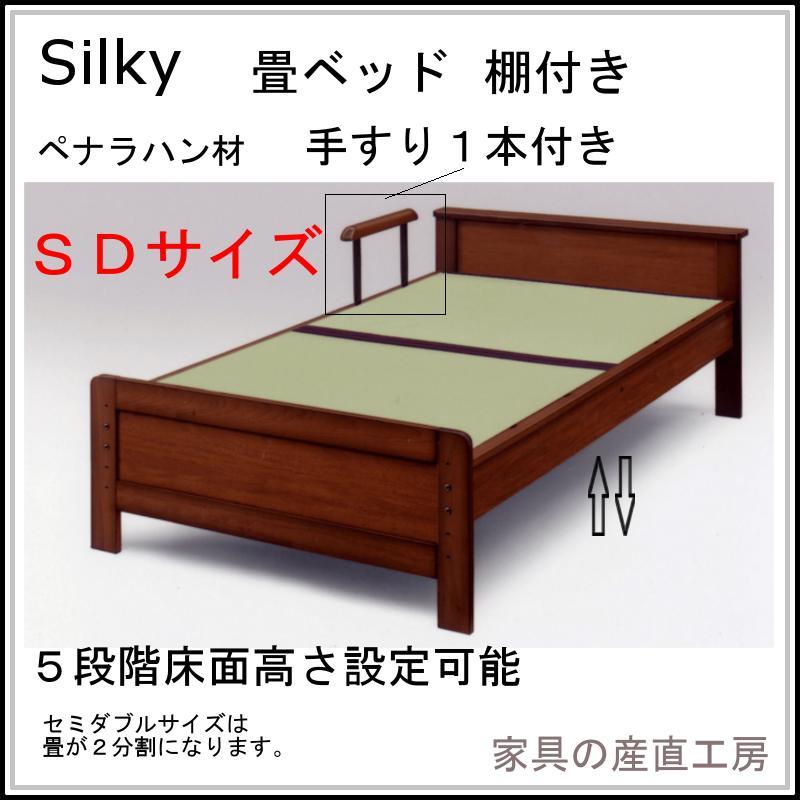 シルキー3-棚付き-セミダブル