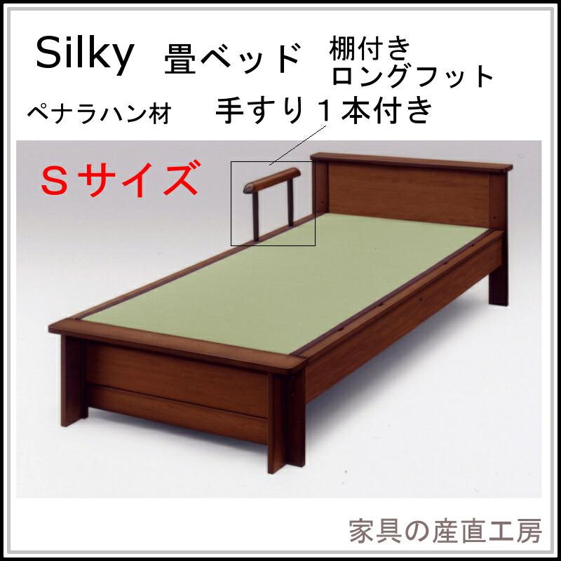 シルキー3-棚付きロング-シングル