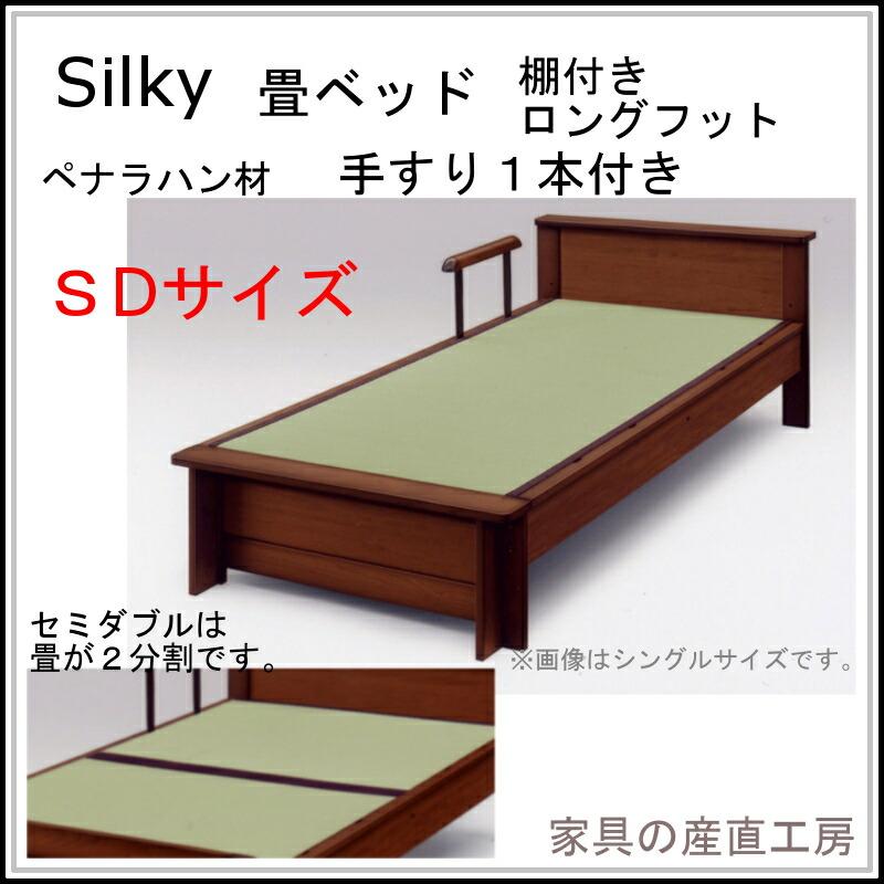 シルキー3-棚付きロング-セミダブル