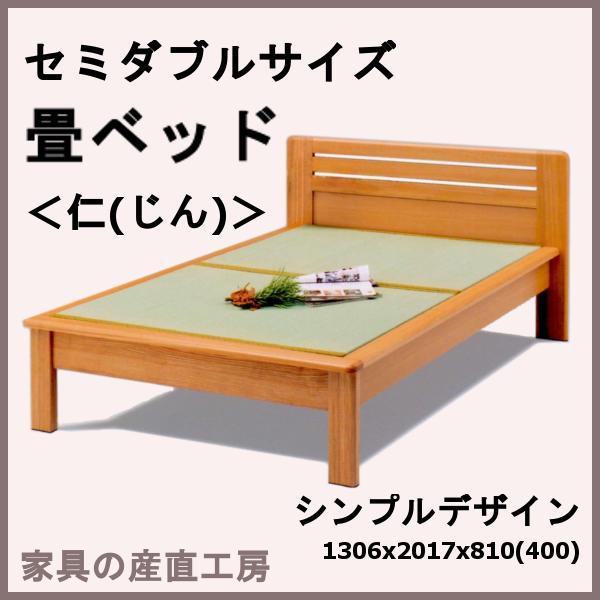 仁-セミダブル