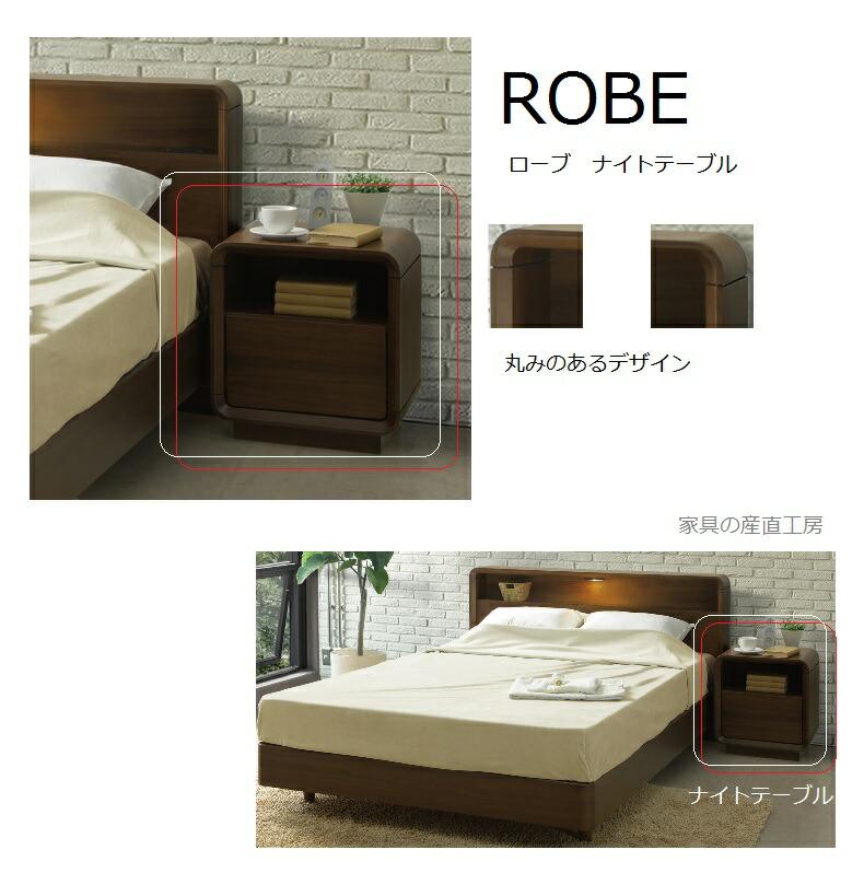 ROBEナイトテーブル
