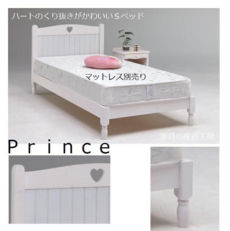 プリンス sベッド
