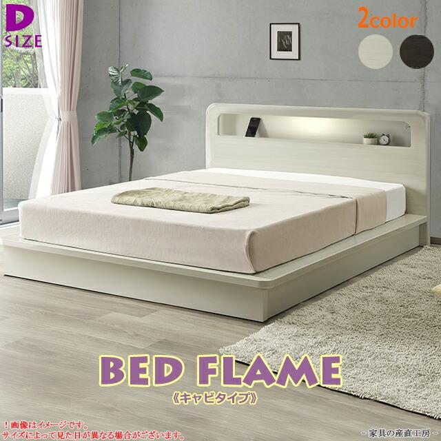ベッドフレーム ダブルサイズ キャビタイプ