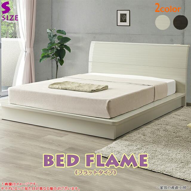 ベッドフレーム シングルサイズ フラットタイプ