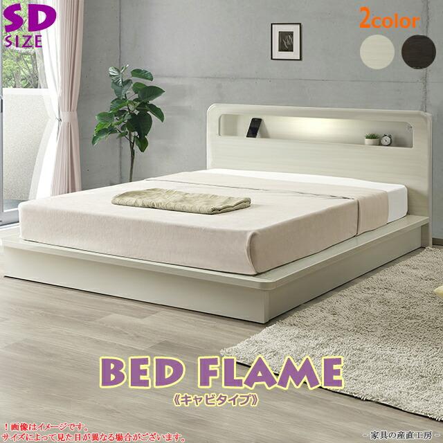 ベッドフレーム セミダブルサイズ キャビタイプ