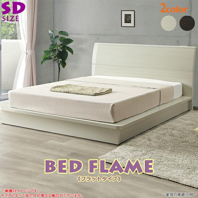 ベッドフレーム セミダブルサイズ フラットタイプ
