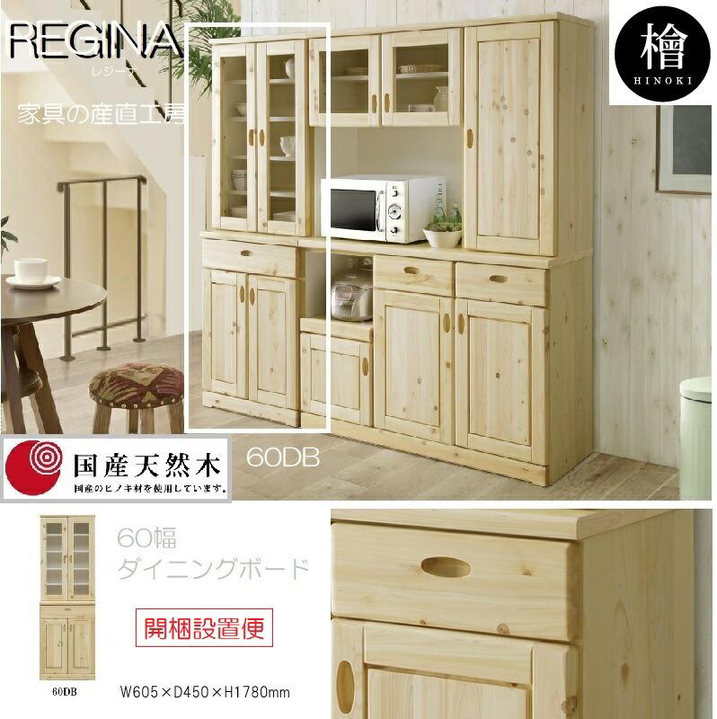 レジーナ60食器棚