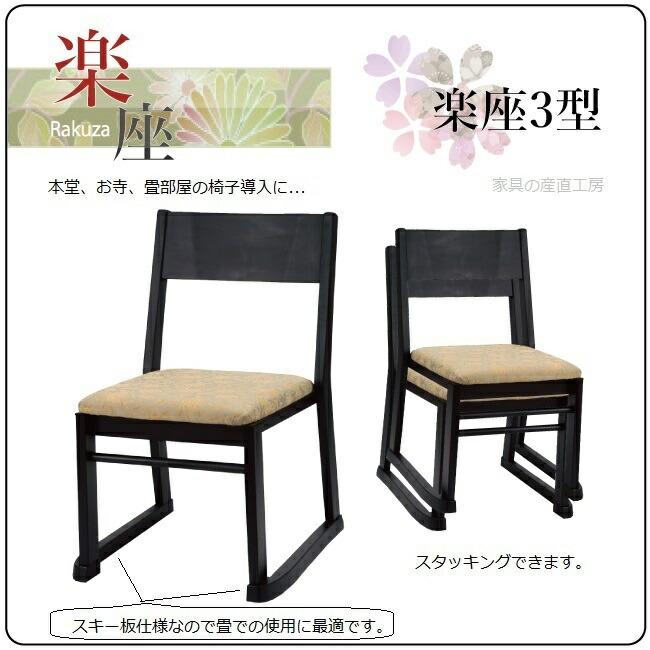 楽座3型 お寺椅子