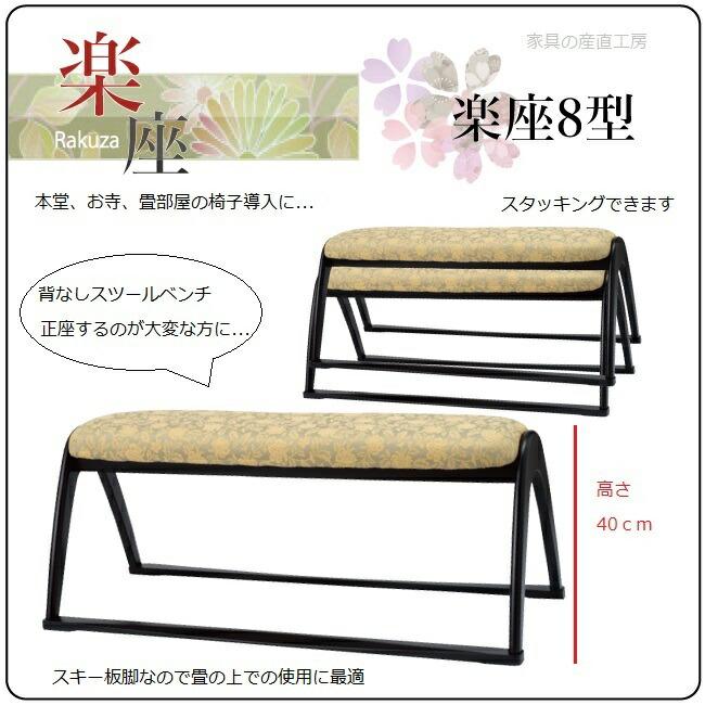 楽座8型 お寺椅子 二人掛け