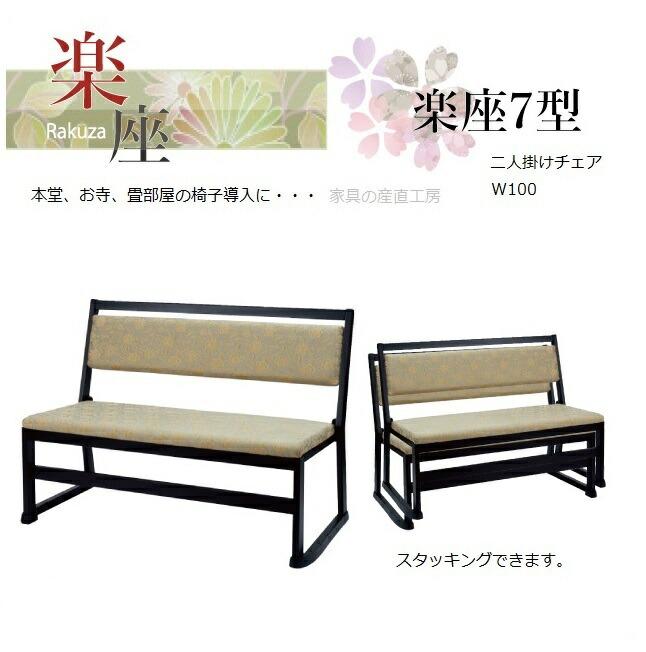 楽座7型 お寺椅子 二人掛け