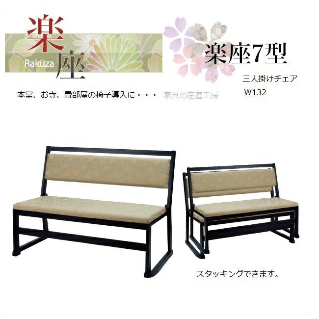 楽座7型 お寺椅子 3人掛け