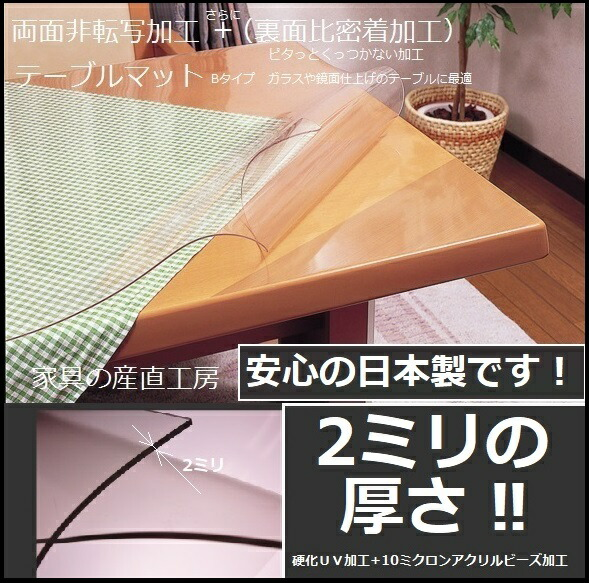 テーブルマット TS-Bタイプ