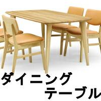 Dテーブル