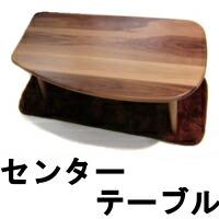 Cテーブル