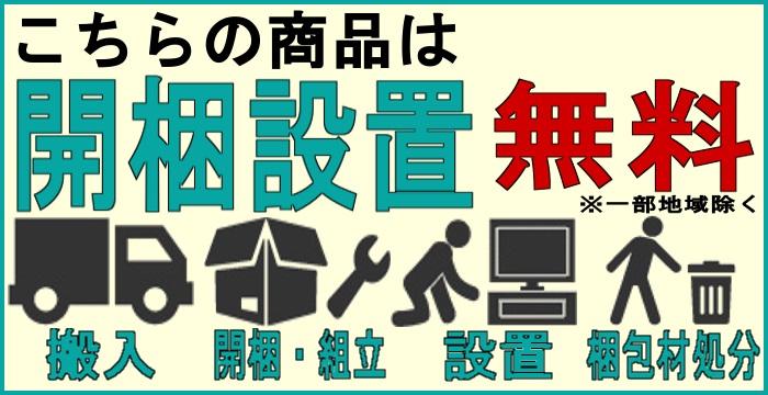 開梱設置無料ロゴ