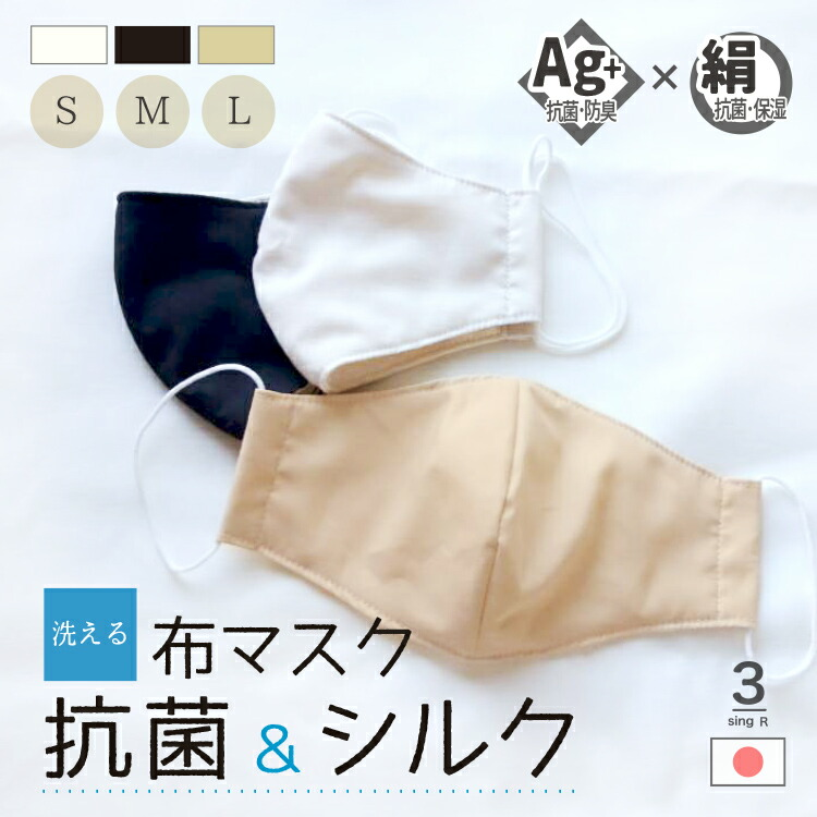 Ag×シルク秋冬立体マスク