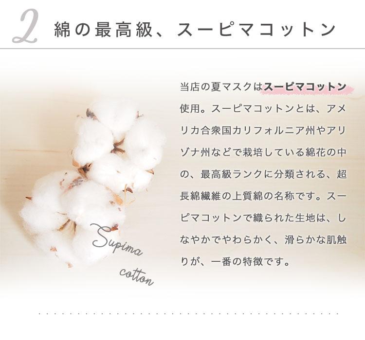 綿の最高級、スーピマコットン使用
