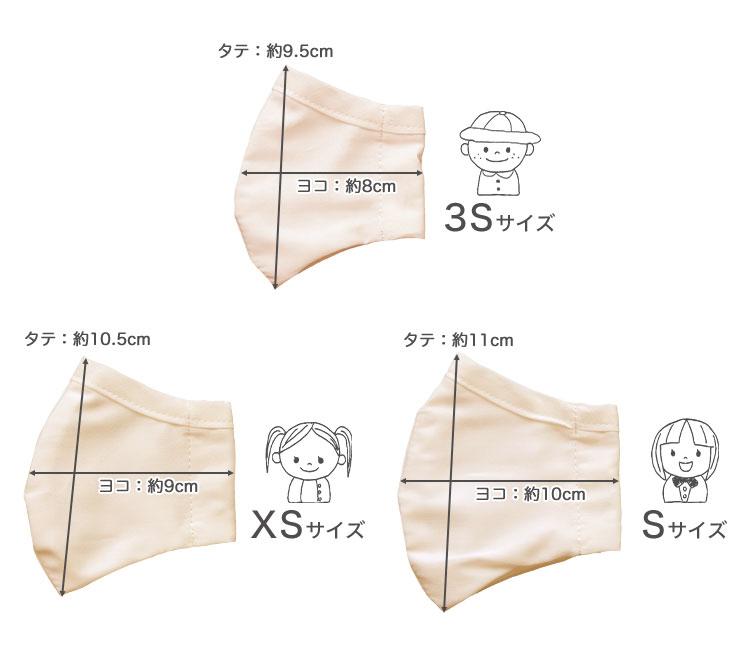 SサイズXSサイズ3Sサイズ