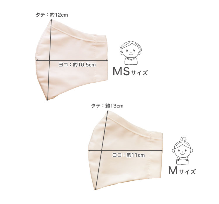 MサイズMSサイズ