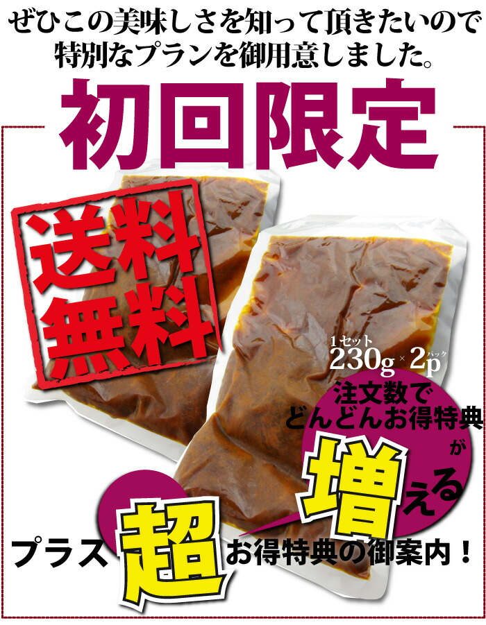 三昇 ビーフシチュー 送料無料 ランキング1位