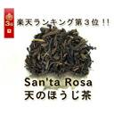 """天の紅茶"""""""